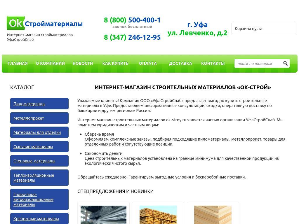 df9afad5 Интернет-магазины г. Уфа