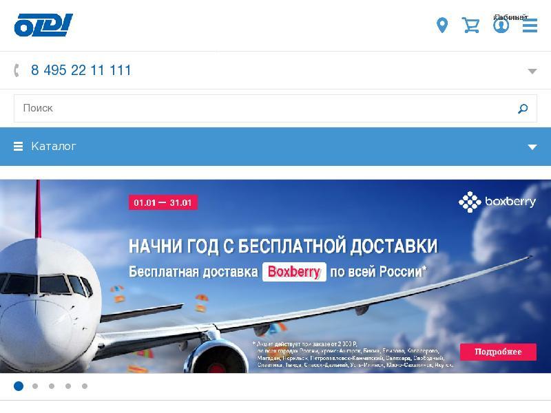 логотип oldi.ru