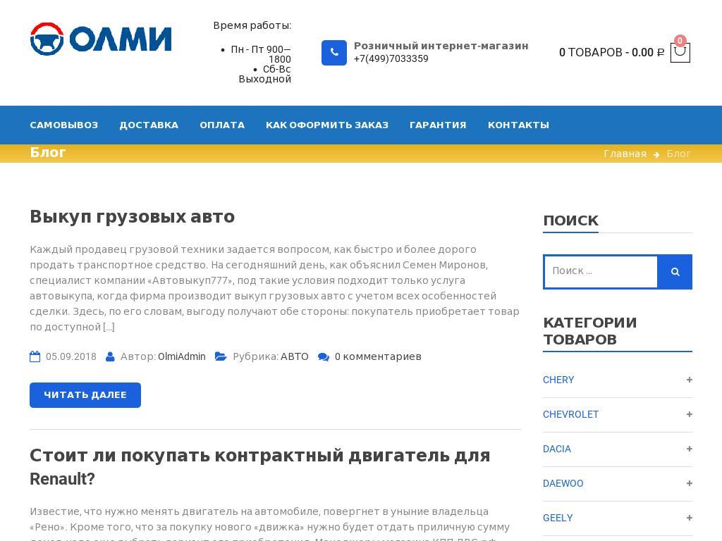 логотип olmi-shop.ru