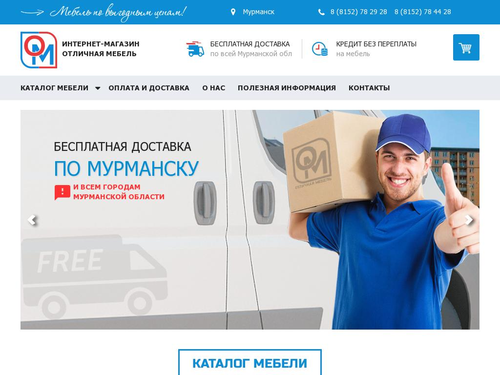 логотип om51.ru