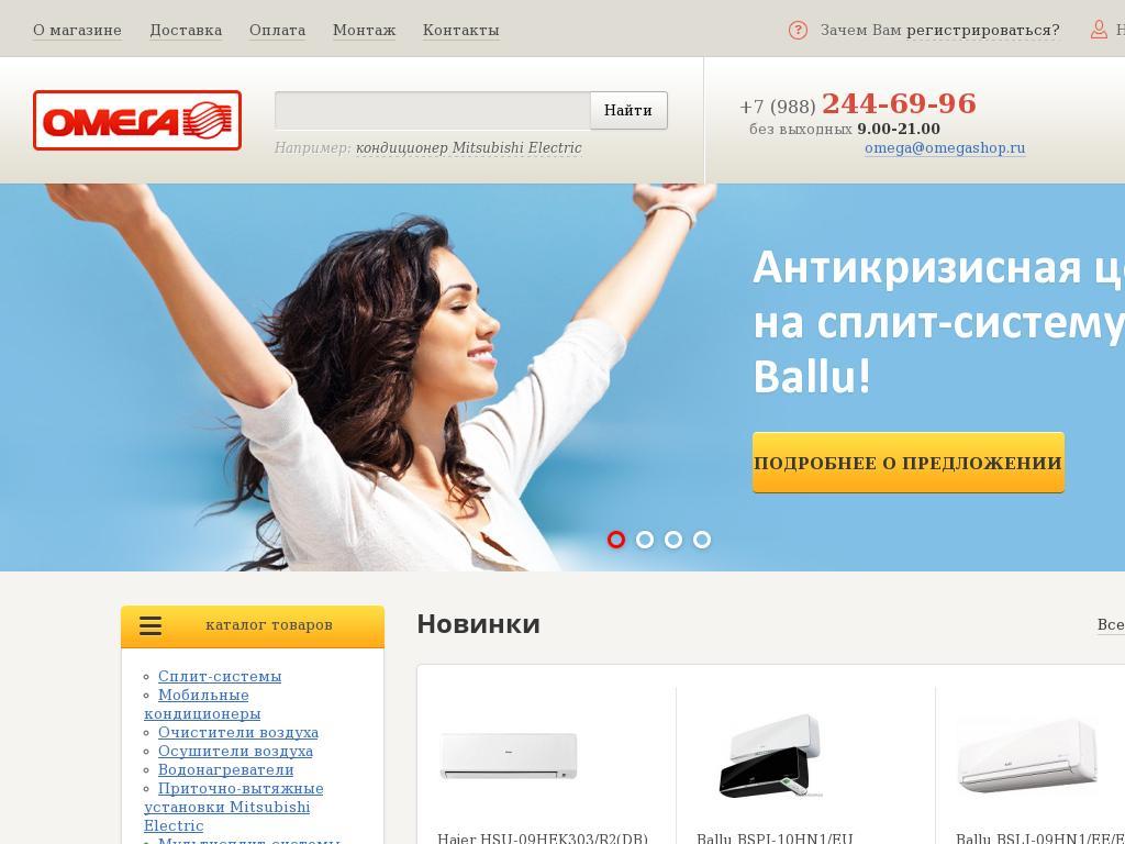 логотип omegashop.ru