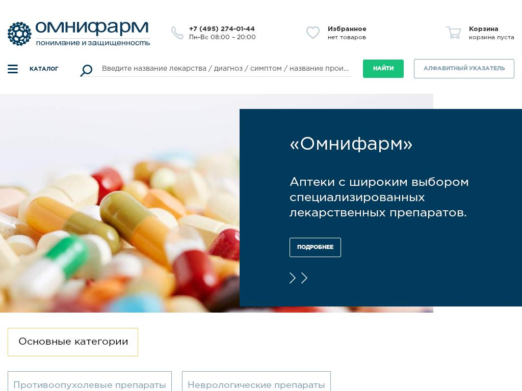 логотип omnipharm.ru
