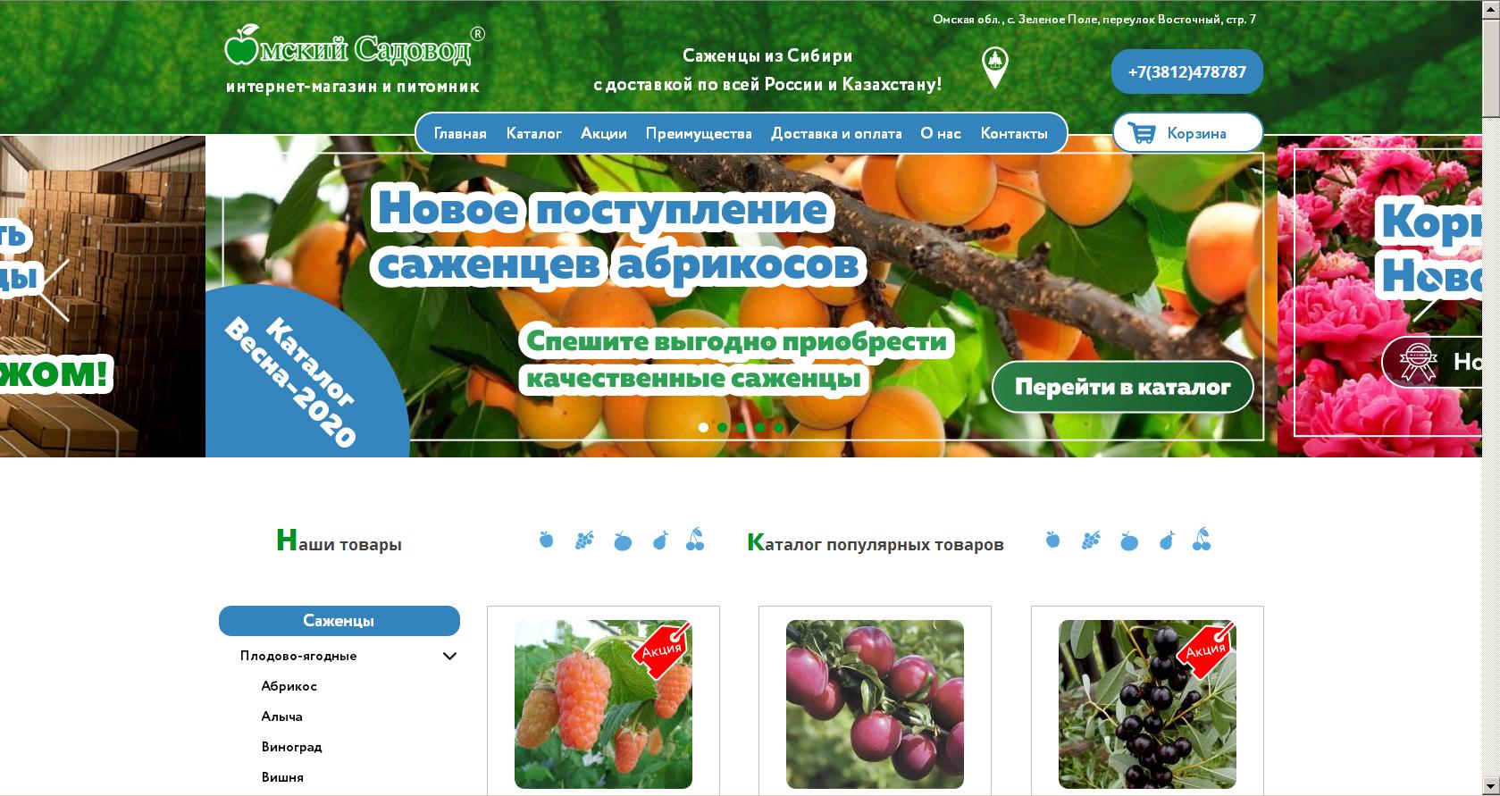 Скриншот интернет-магазина omsksadovod.ru