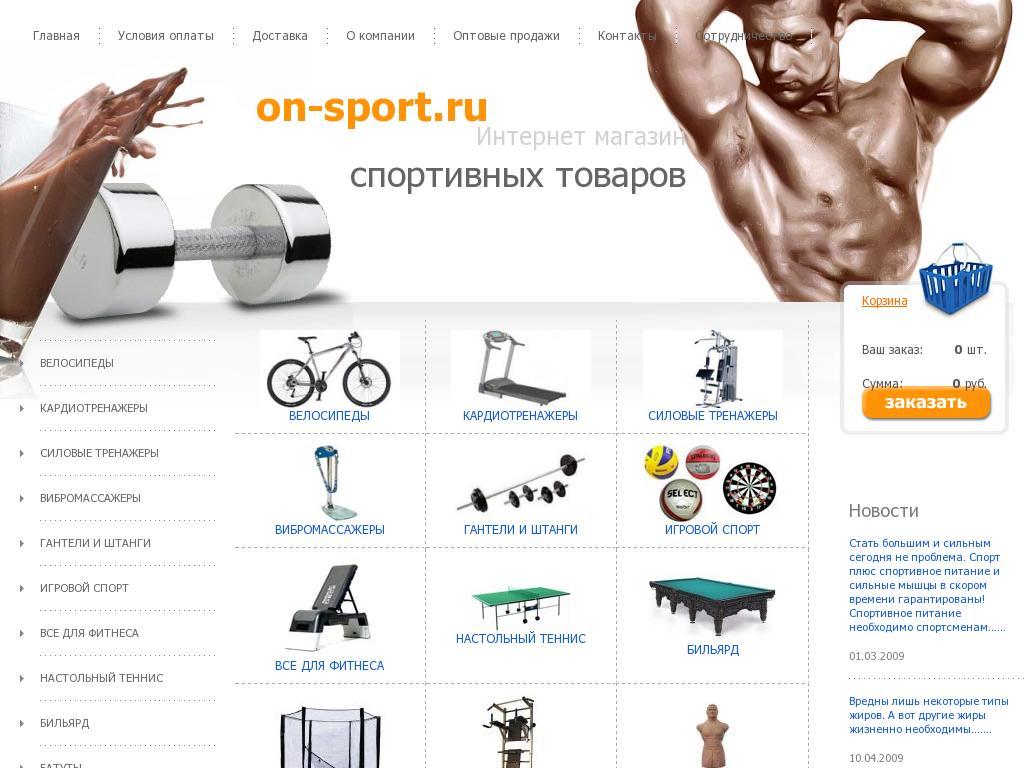 логотип on-sport.ru