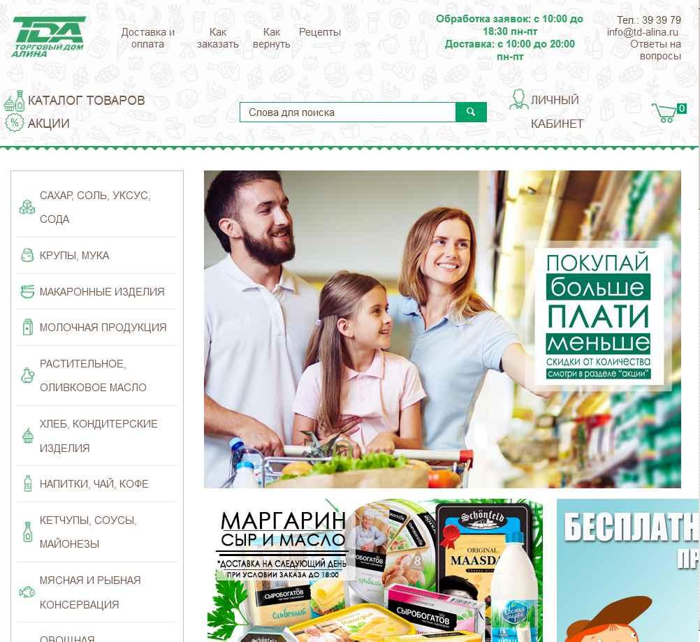 логотип online-alina.ru