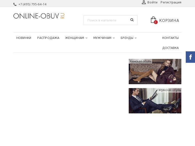 логотип online-obuv.ru