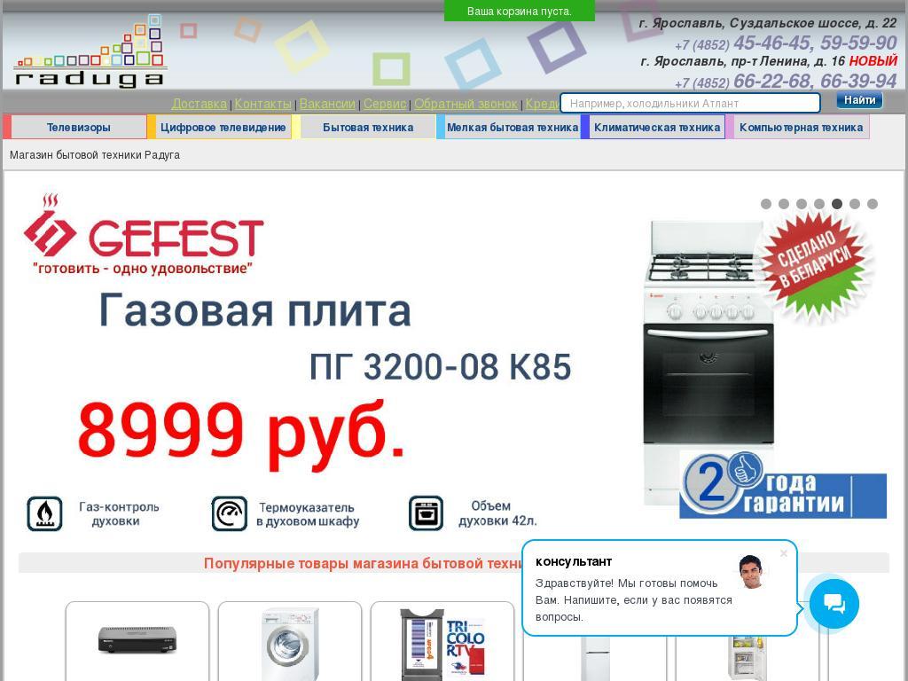 a11753e78f6 Оnline-raduga.ru - Интернет магазин компьютерной техники и ...