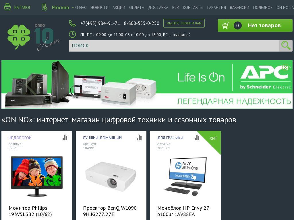 логотип onno.ru