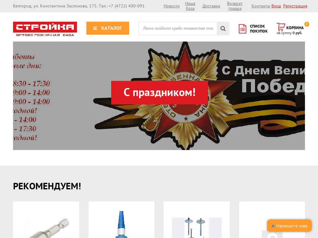 логотип ooostroika.ru