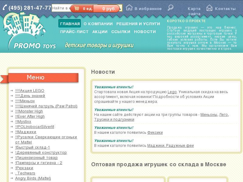 логотип opt.citytoys.ru