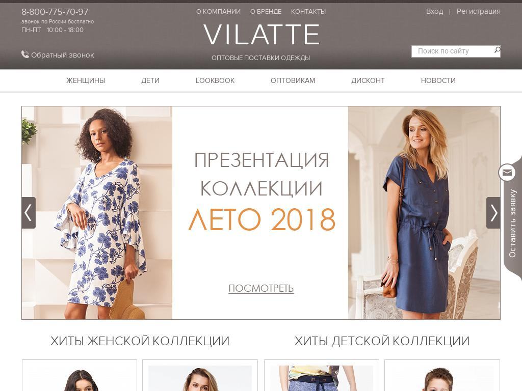 логотип opt.vilatte.ru