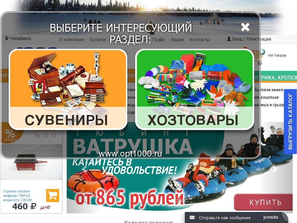 логотип opt1000.ru