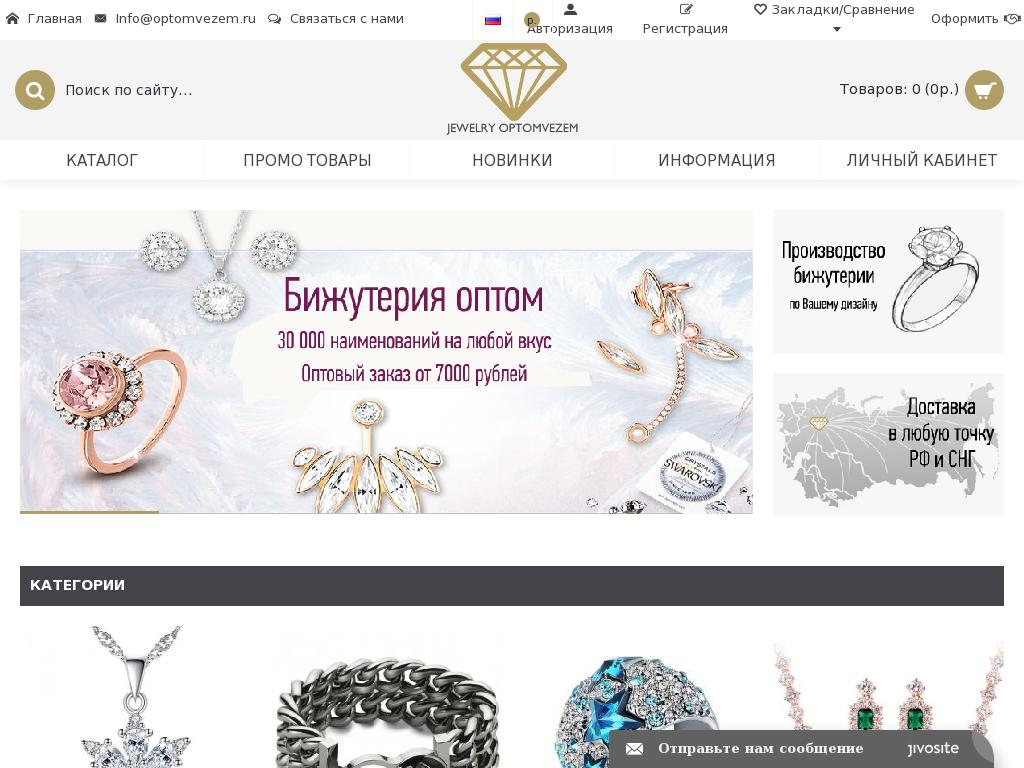логотип optomvezem.ru