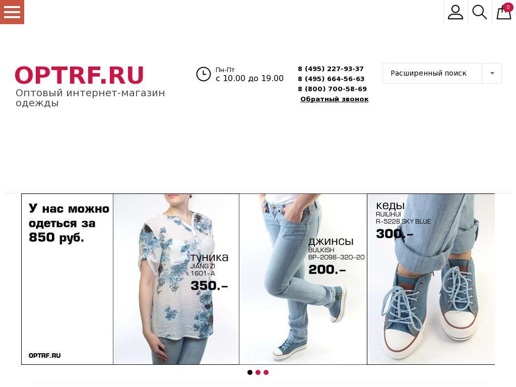 Скриншот интернет-магазина optrf.ru