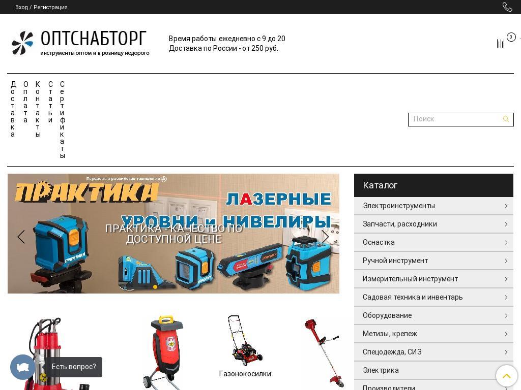 логотип optsnabtorg.ru