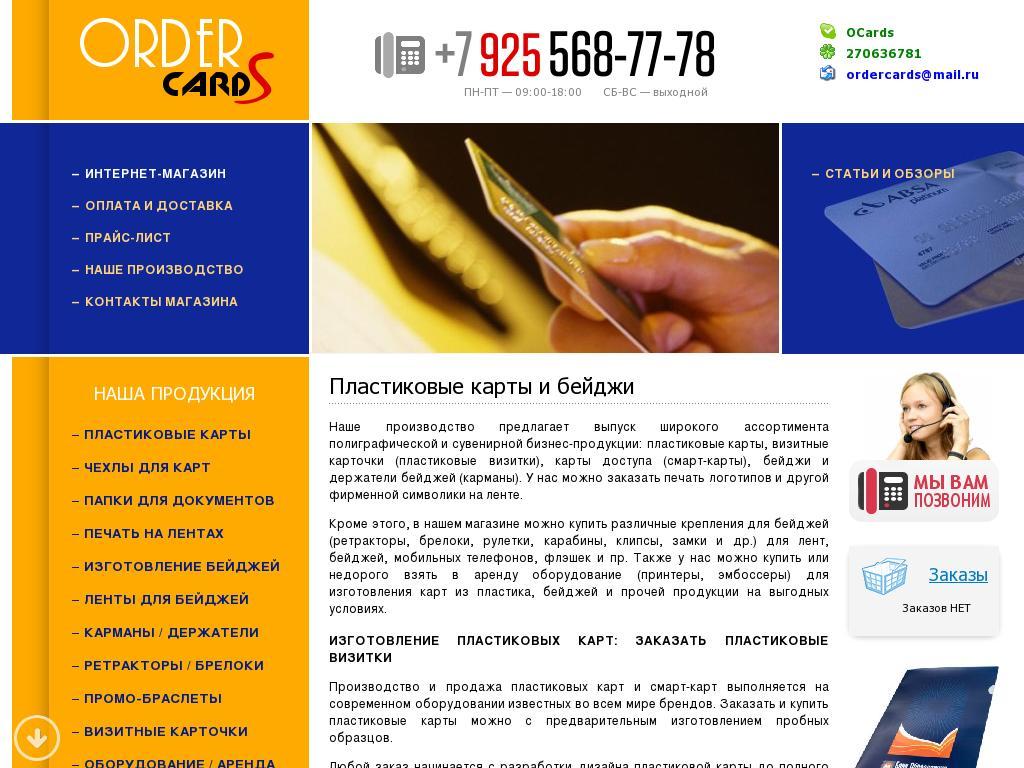 логотип order-cards.ru