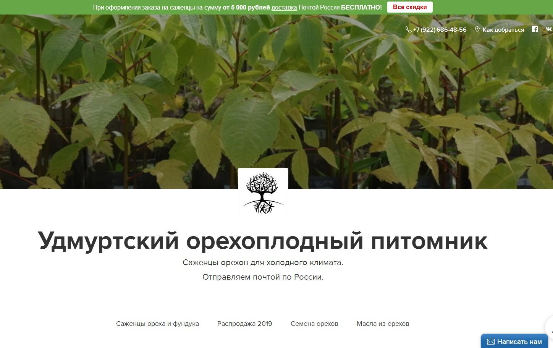 Скриншот интернет-магазина oreh-udm.ru