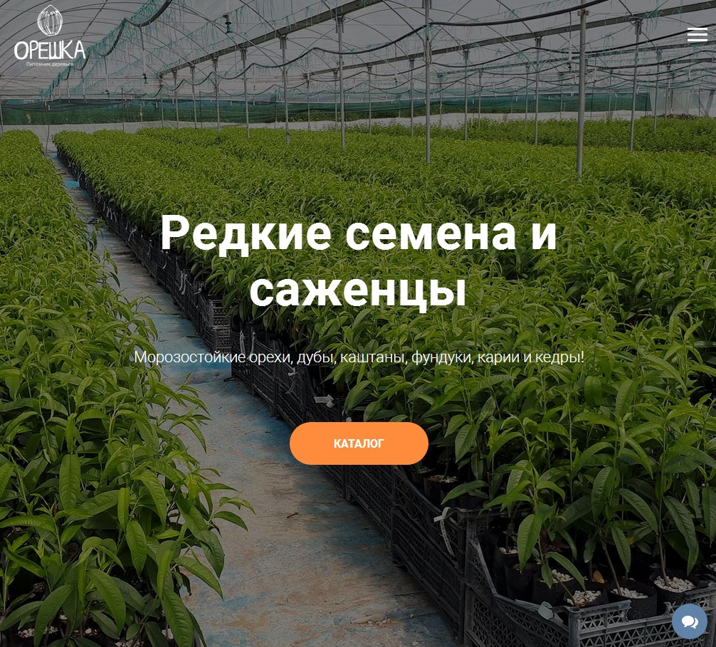логотип oreshka-pitomnik.ru