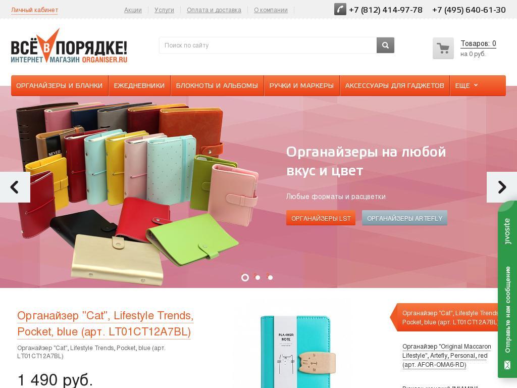 логотип organiser.ru