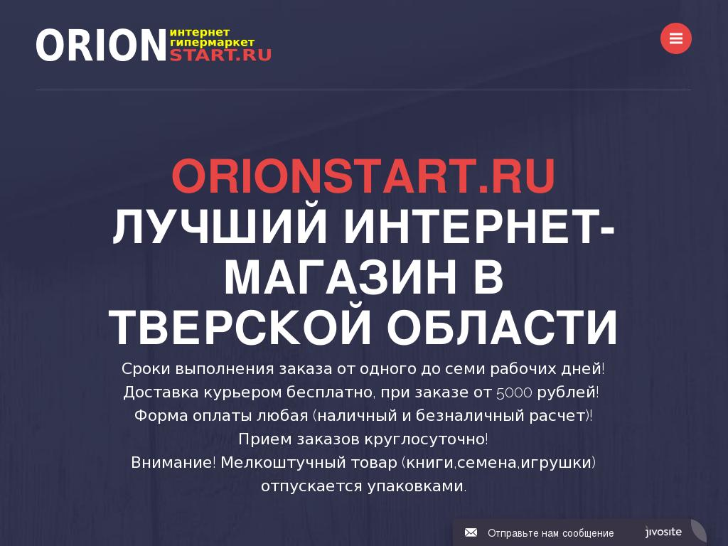 логотип orionstart.ru