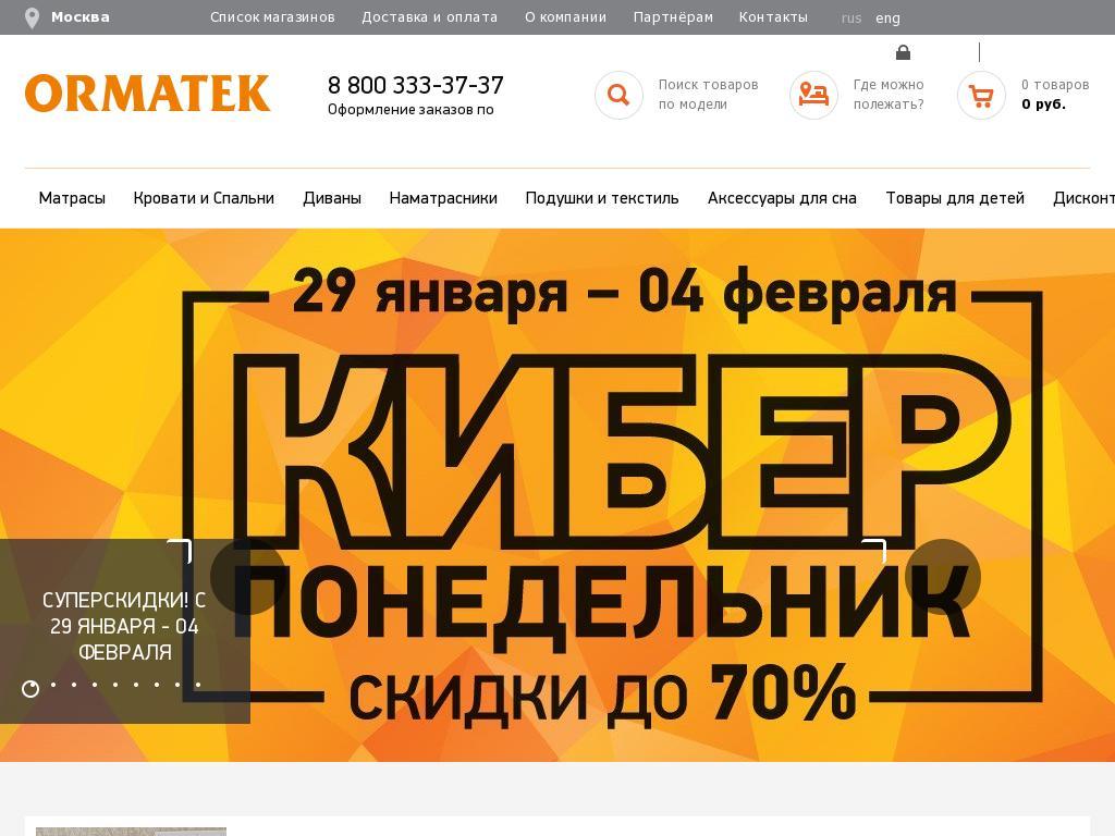 логотип ormatek.com
