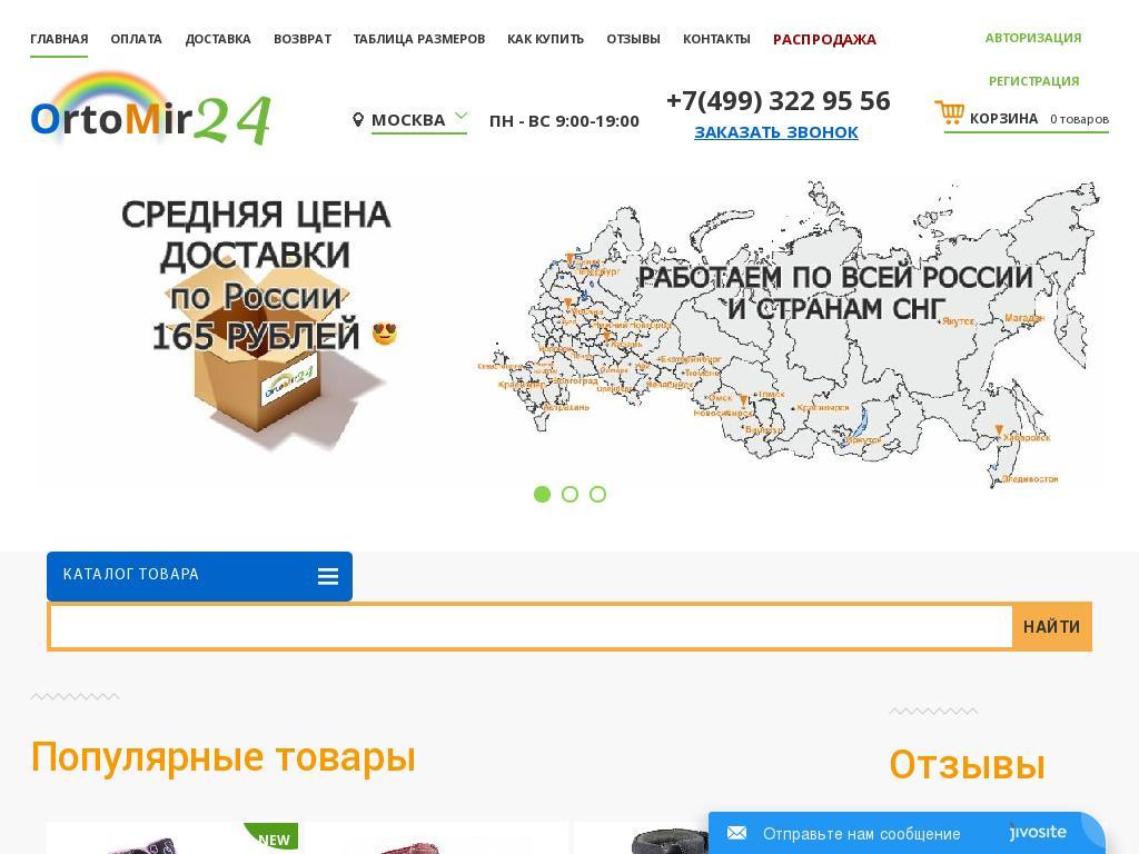 логотип ortomir24.ru