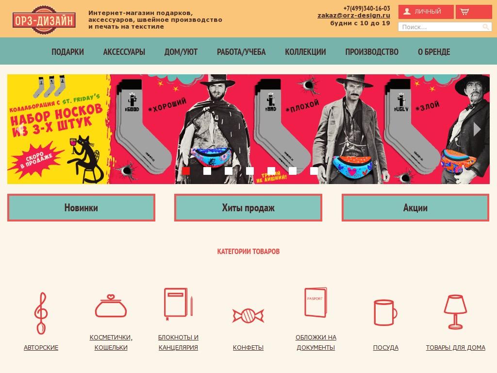 a31dd9471e5e Orz-design.ru - Интернет-магазин оригинальных подарков (регион: Москва)