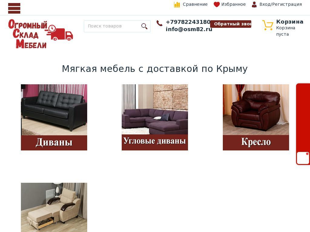 Скриншот интернет-магазина osm82.ru