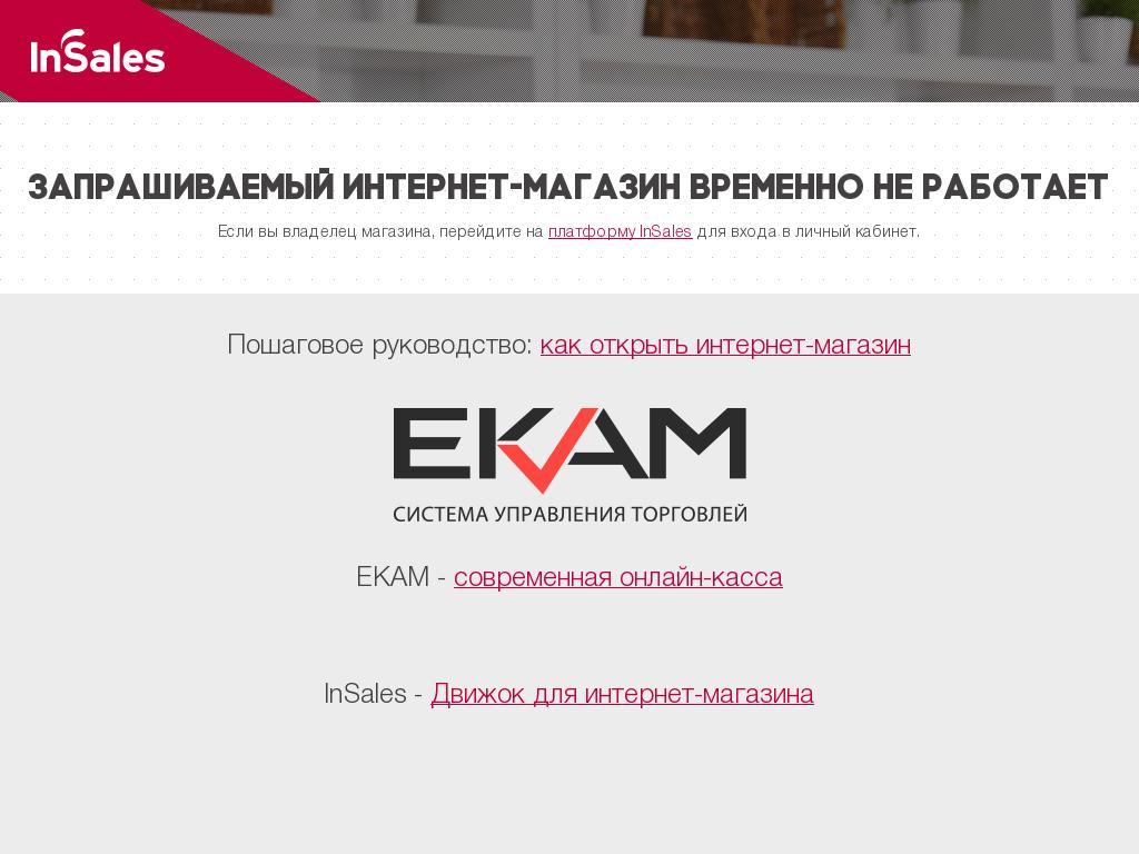 Скриншот интернет-магазина otidomarkt.ru