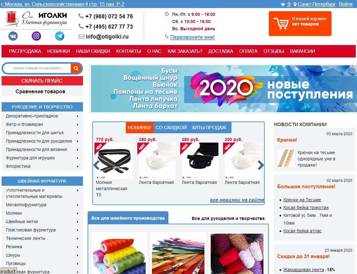 логотип otigolki.ru