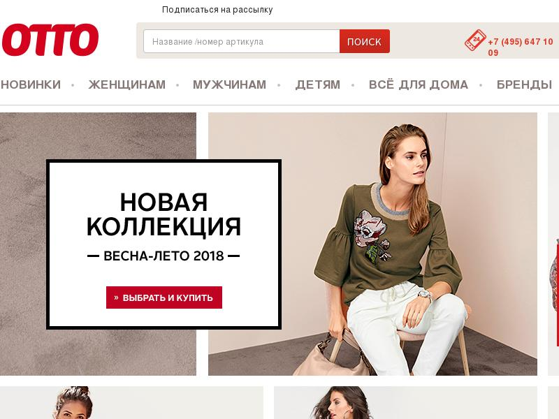 логотип otto.ru