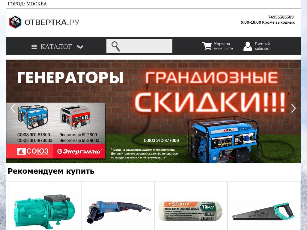 логотип otvertka.ru