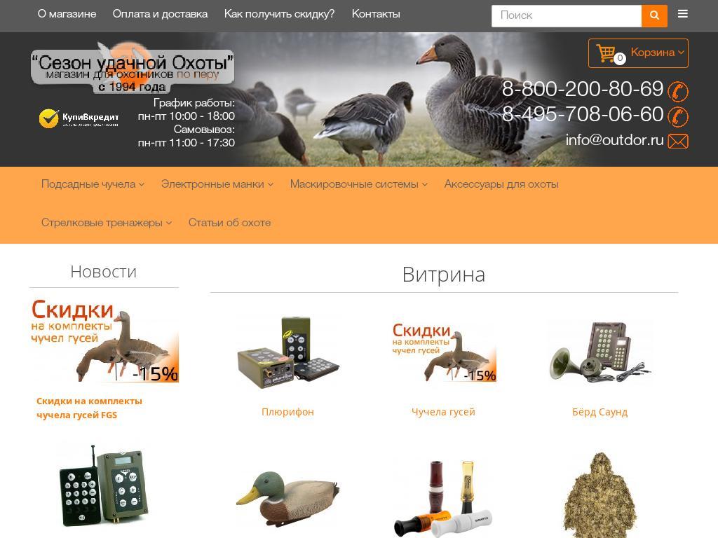 логотип outdor.ru