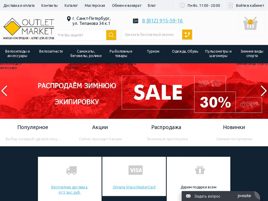 логотип outlet-market.ru
