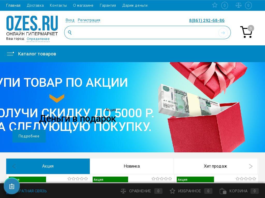 логотип ozes.ru