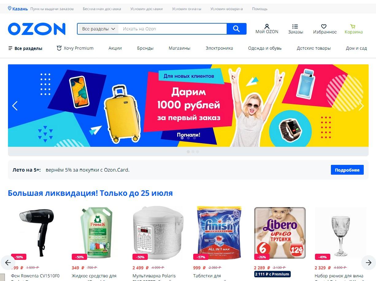 Скриншот интернет-магазина ozon.ru