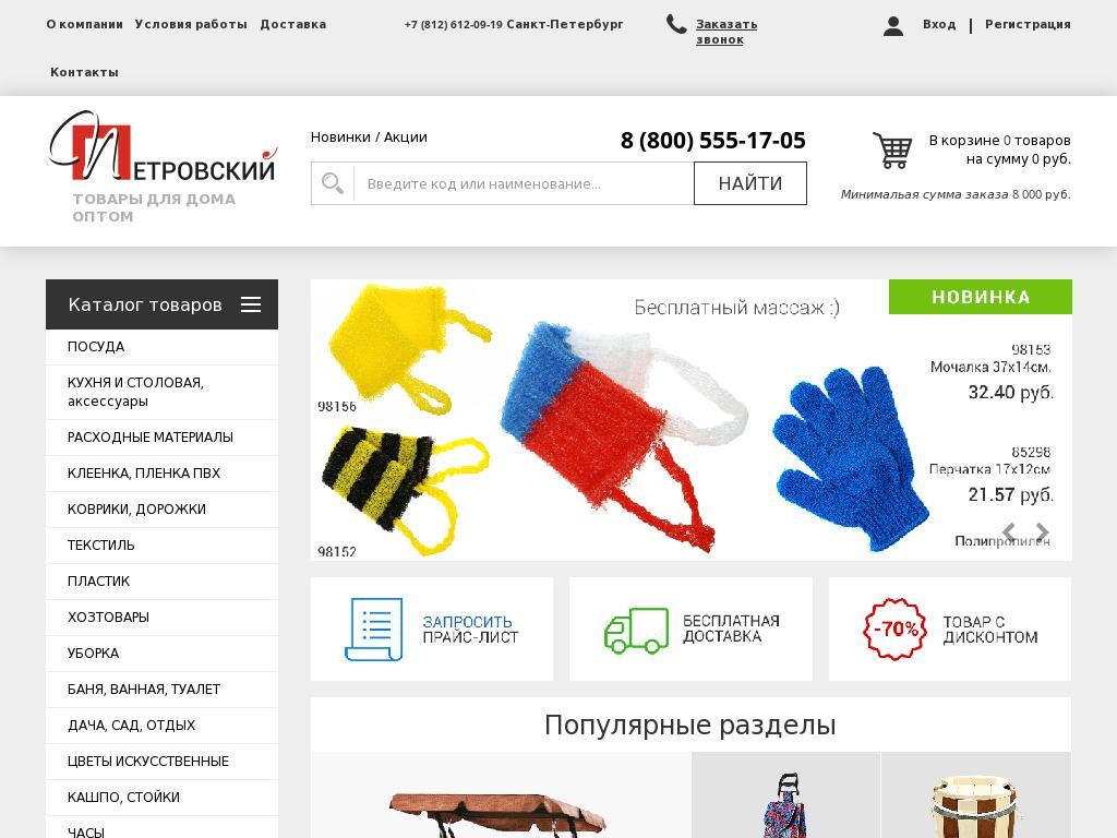 Оптовые Интернет Магазин Санкт Петербург