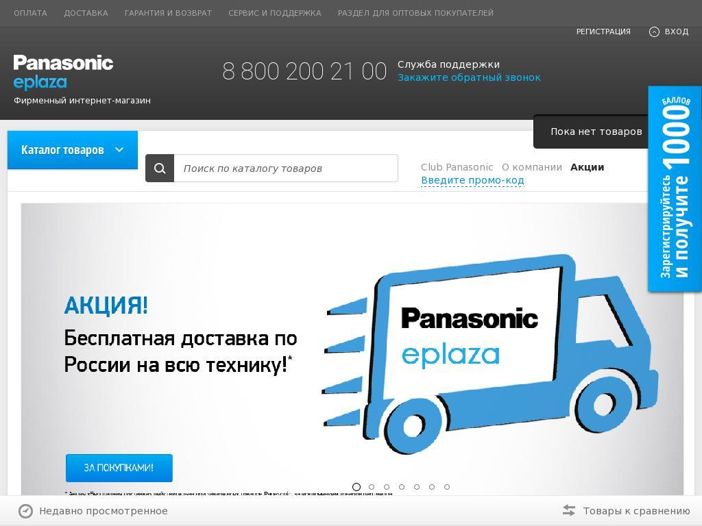 логотип panasoniceplaza.ru