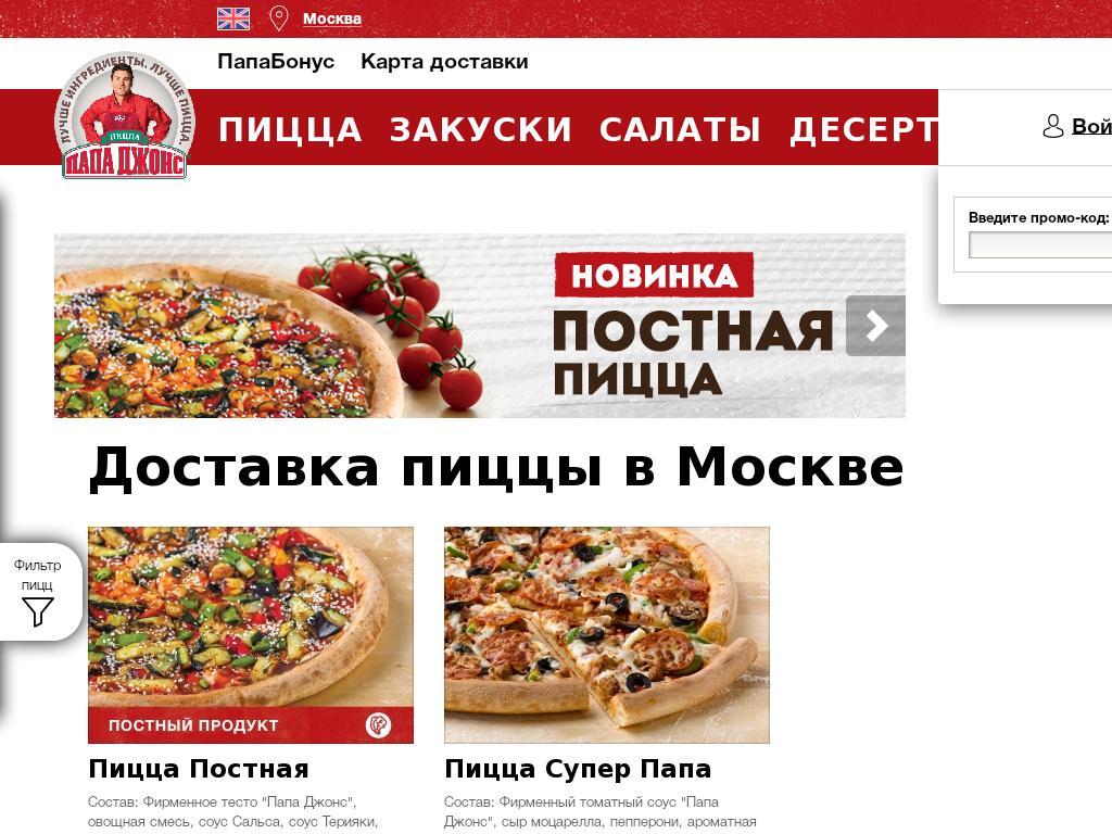 логотип papajohns.ru