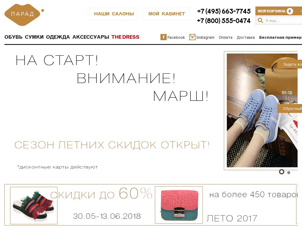 логотип parad-shoes.ru