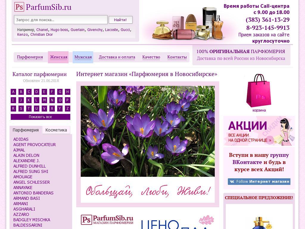 Рейтинг Интернет Магазинов Парфюма