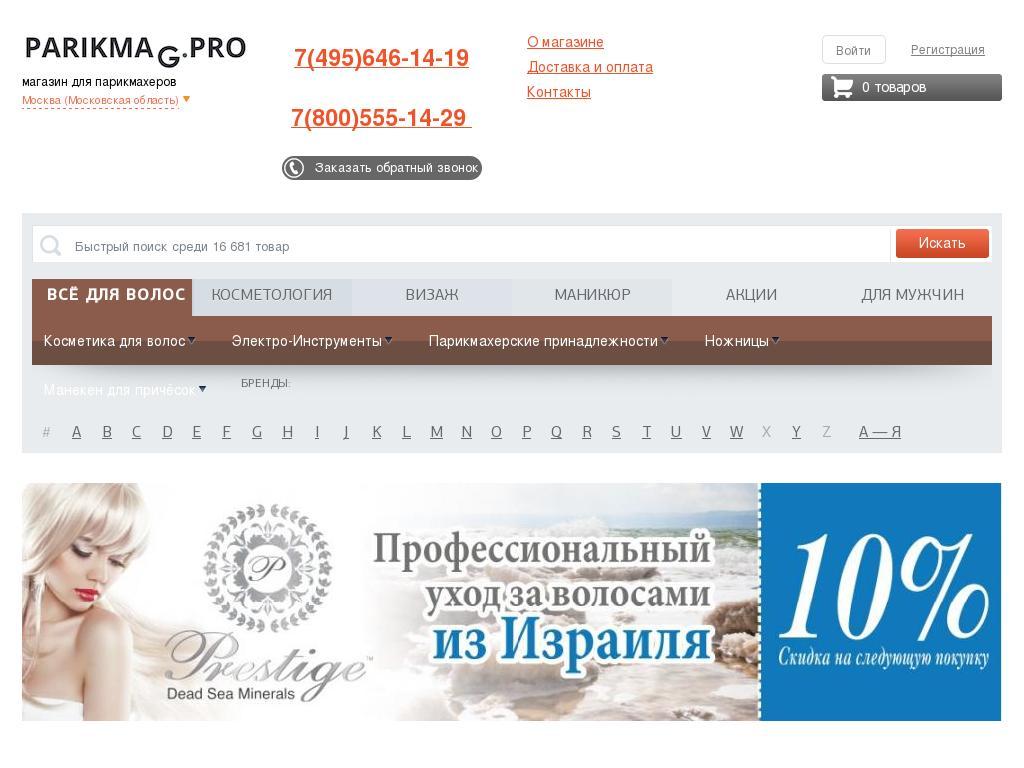логотип parikmag.ru