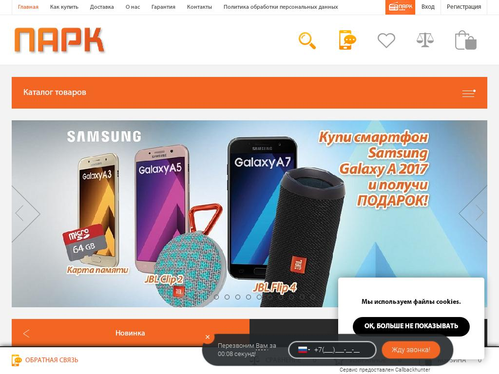 логотип park-mobile.ru