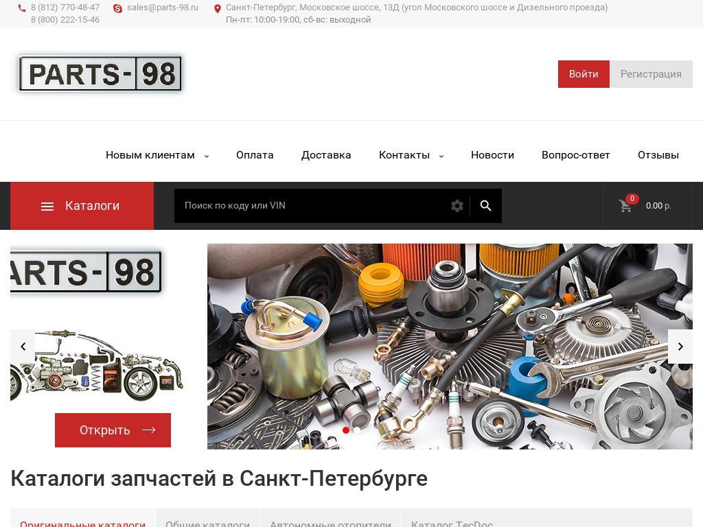 логотип parts-98.ru