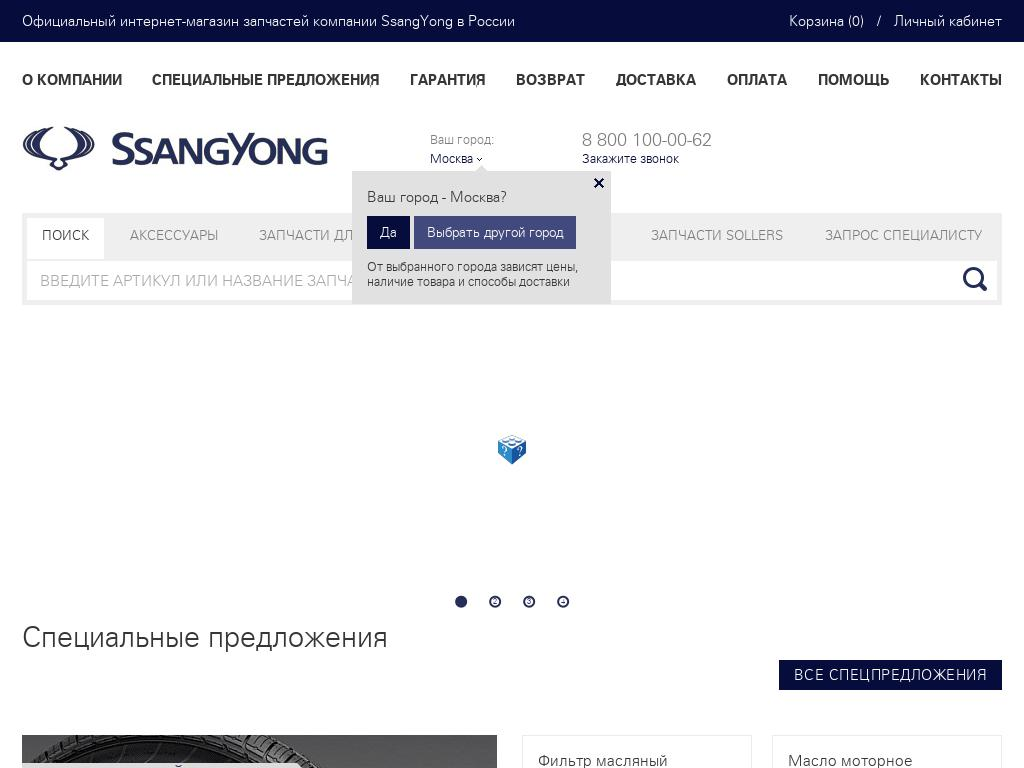 логотип parts.ssangyong.ru
