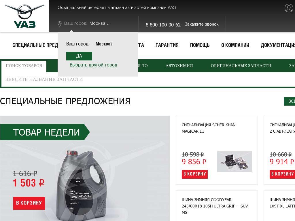 логотип parts.uaz.ru