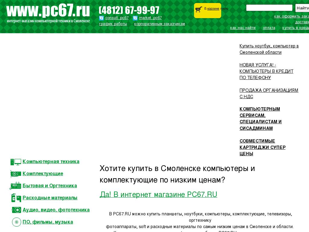логотип pc67.ru