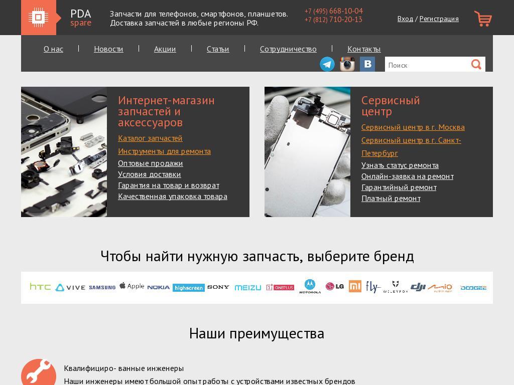 логотип pdaspare.ru