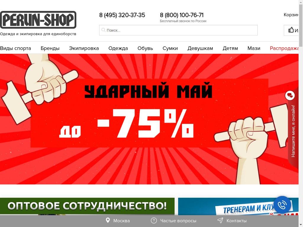 логотип perun-shop.ru