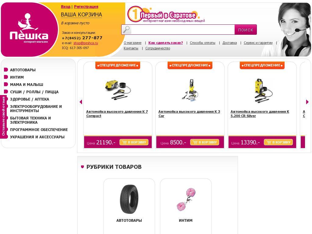 Скриншот интернет-магазина peshca.ru